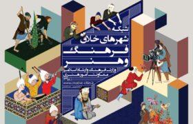 انتخاب چهار شهر خلاق فرهنگی و هنری از خوزستان در بخش های مختلف