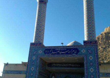 امامزاده سید صالح (ع)  در شهرستان ایذه