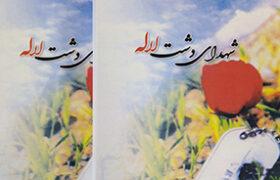 آئین رونمایی از کتاب «شهدای دشت لاله» در شهرستان «لالی» برگزار شد + تصاویر